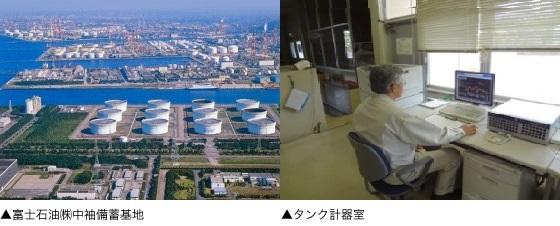 石油製品入出荷事業 富士臨海株...